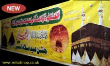 King size Milad banner - half price ( print design ) colour x 1 ( Ref: YK927 )